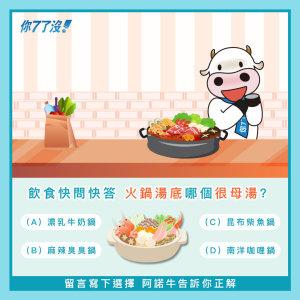 【糖友飲食快問快答 火鍋湯底哪個很母湯?】