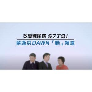 【蘇逸洪 DAWN 動頻道】 EP4:糖尿病無法斷根篇 台語