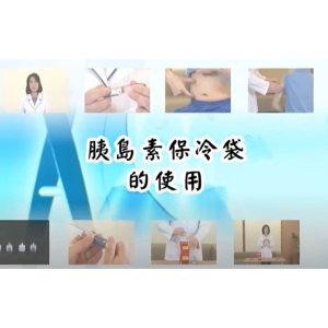 糖尿病衛教學會出版品-【衛教短片】胰島素保冷袋的使用