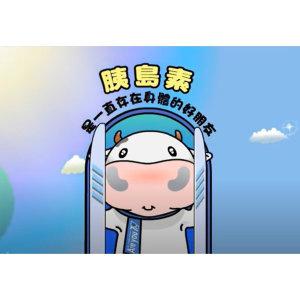【阿諾牛動畫】胰島素一直存在身體裡 - 台語版