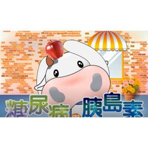 【阿諾牛動畫】糖尿病與胰島素 - 台語版