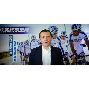 Team Novo Nordisk-TNN 改變糖尿病【2014 衛教影片】諾和諾德職業自行車隊車隊經理 瓦西利達維登都