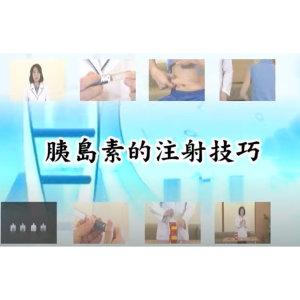 糖尿病衛教學會出版品-【衛教短片】胰島素的注射技巧