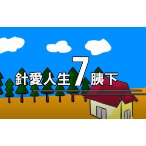 【2012 你7了沒!動畫 特別收錄】阿爸!免驚啦!!