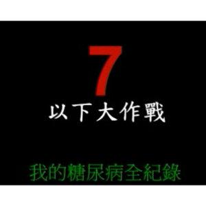 【2010 你7了沒! 優選】7以下大作戰,我的糖尿病全紀錄 / 楊運生