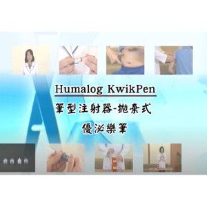 糖尿病衛教學會出版品-【衛教短片】筆型注射器(抛棄式)--優泌樂筆