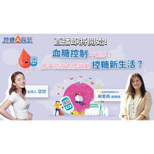 控糖A段班EP5-血糖控制不能停!居家防疫怎麼啟動控糖新生活?
