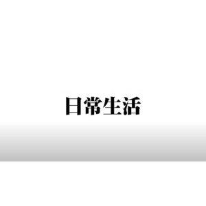 【阿諾牛動畫】胰島素的保存/出國使用 - 原民語版