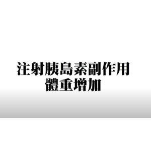 【阿諾牛動畫】使用胰島素,體重不一定增加 - 國語版