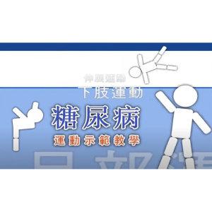 糖尿病衛教學會出版品-糖尿病運動_總論(許惠恒理事長 序)