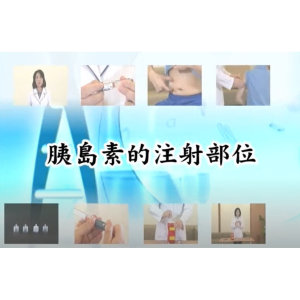 糖尿病衛教學會出版品-【衛教短片】胰島素的注射部位