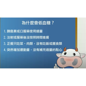 【阿諾牛動畫】低血糖的症狀及處理 - 國語版