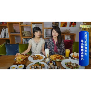控糖胰二三《美食帶路-10》 美式餐廳