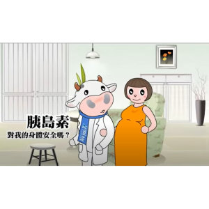 【阿諾牛動畫】胰島素對我的身體安全嗎? - 國語版