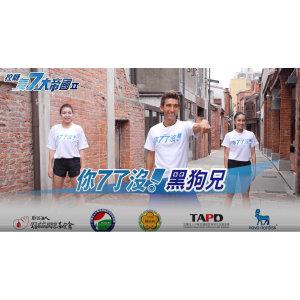 【舞7大帝國運動MV】你7了沒!黑狗兄-潘若迪老師