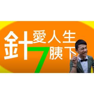 【2012 你7了沒!影片 第一名】針愛人生-7胰下