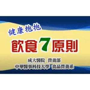 【2009 你7了沒! 優選】成大營養部/華醫食營