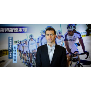 Team Novo Nordisk-TNN 改變糖尿病【2014 衛教影片】諾和諾德職業自行車隊行銷主管 麥特佛佳爾 01