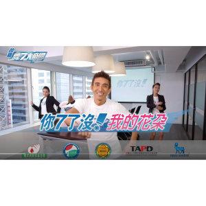 【舞7大帝國運動MV】你7了沒!我的花朵-潘若迪老師