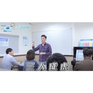 控糖胰二三-謝祖武《控糖小教室》第二集- 控糖鮮師謝祖武來為大家破解謠言