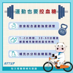 運動也不能忘記血糖控制-不同強度有區別