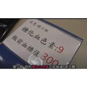 【2012 你7了沒!影片 第二名】血糖特務7