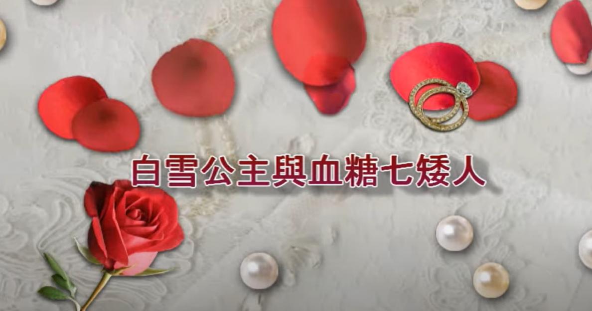 【2013 你7了沒! 影片組 優選】白雪公主與血糖七矮人