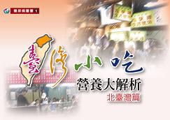 糖尿病衛教學會出版品-【衛教學會出版書籍】台灣小吃營養大解析 北台灣篇