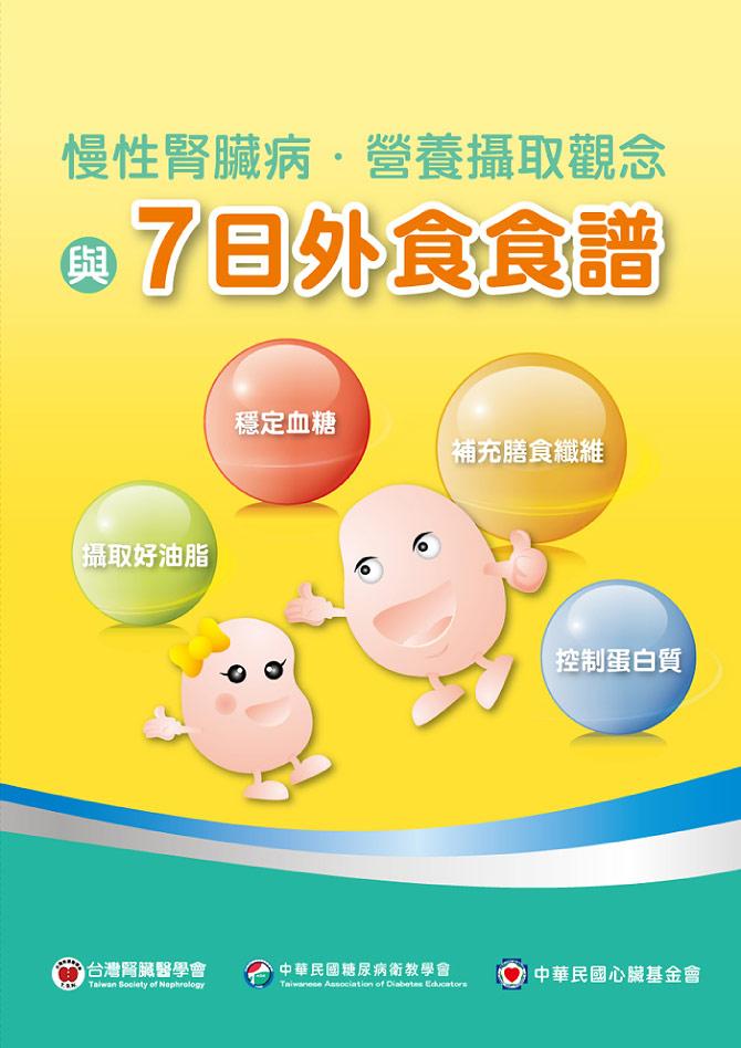 糖尿病衛教學會出版品-【飲食宣導手冊】慢性腎臟病 - 營養攝取觀念與7日外食食譜 1